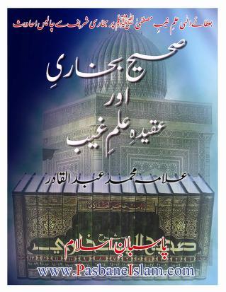 40 ahadees of bukhari sharif on ilm e ghaib e nabi p b u h