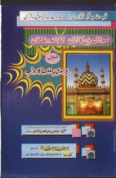 Ahle bidat ki pahchan deobandi pamphlet k e jawabat download pdf book