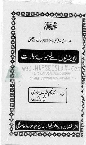 Deyo bandion say lajawab sawalat download pdf book