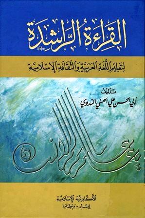 القراءة الراشدة لتعليم اللغة العربية والثقافة الإسلامية